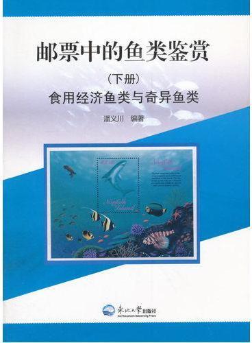 邮票中的鱼类鉴赏(下册)