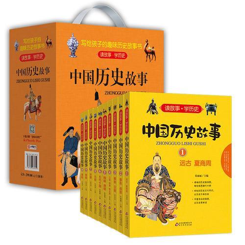 中国历史故事 小学生必读 彩图版 全10册
