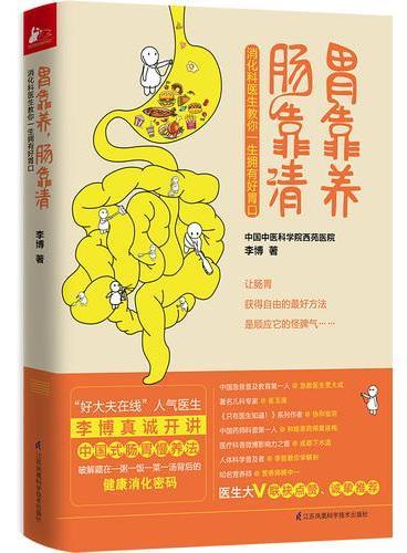 胃靠养,肠靠清(随书附赠养肠护胃2大神器!消化道健康状况自测表+家庭清肠手册!)