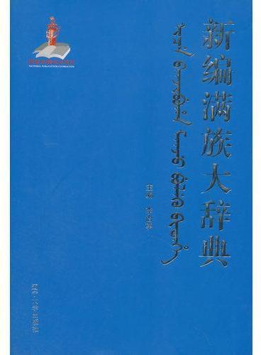 新编满族大辞典