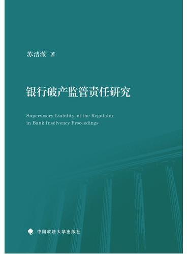 银行破产监管责任研究
