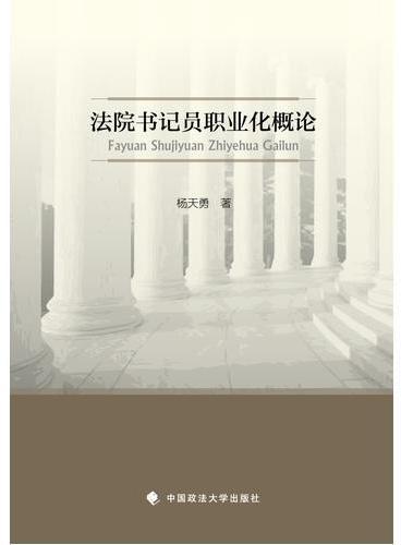 法院书记员职业化概论