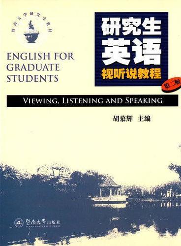 研究生英语视听说教程(第二版)(暨南大学研究生教材)