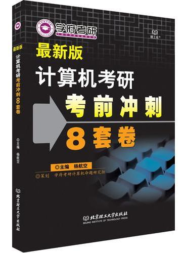 计算机考研考前冲刺8套卷