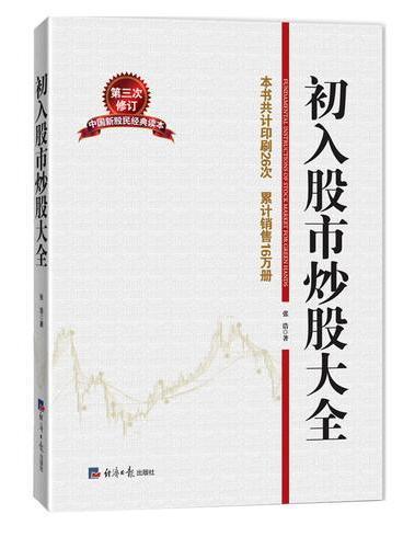 初入股市炒股大全(第三次修订)