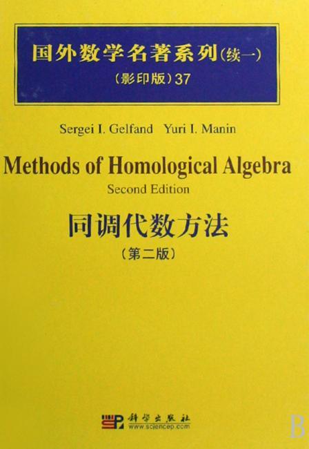 同调代数方法(第二版)