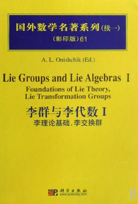 李群与李代数I:李理论基础,李交换群