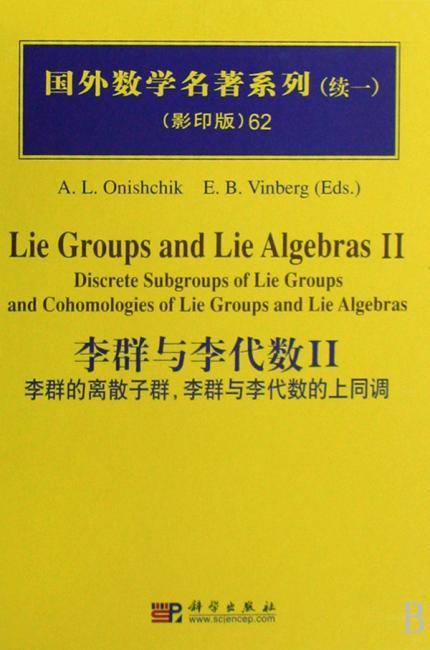 李群与李代数II:李群的离散子群,李群与李代数的上同调