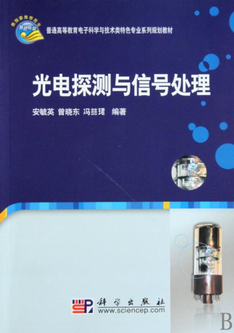 光电探测与信号处理