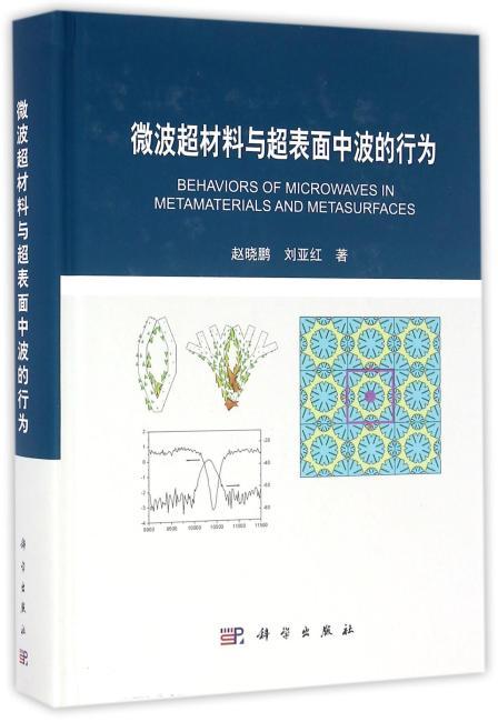 微波超材料与超表面中波的行为