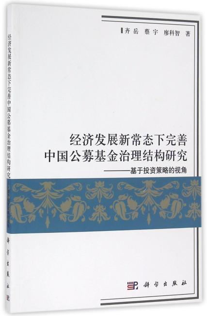 经济发展新常态下完善中国公募基金治理结构研究-基于投资策略的视角