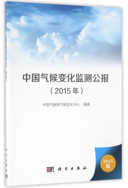 中国气候变化监测公报(2015)