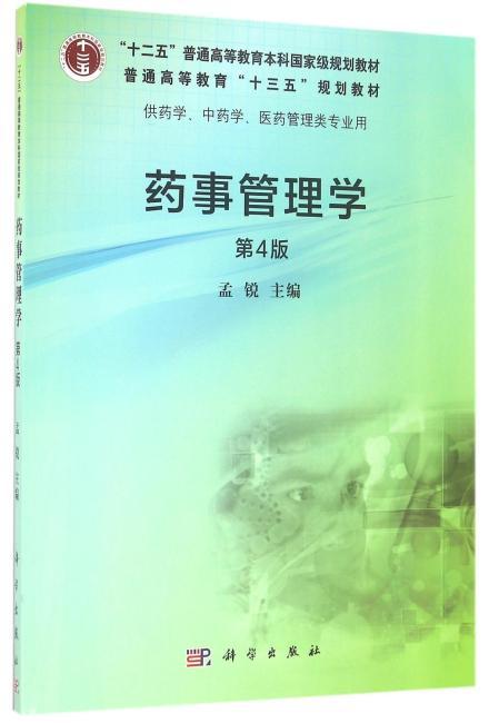 药事管理学(第4版)