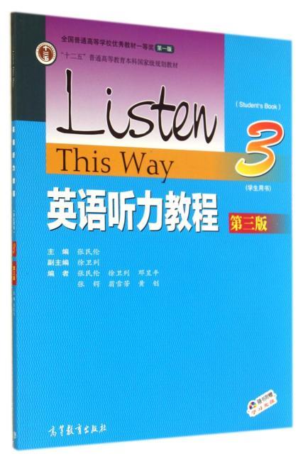 英语听力教程(第3版)学生用书3