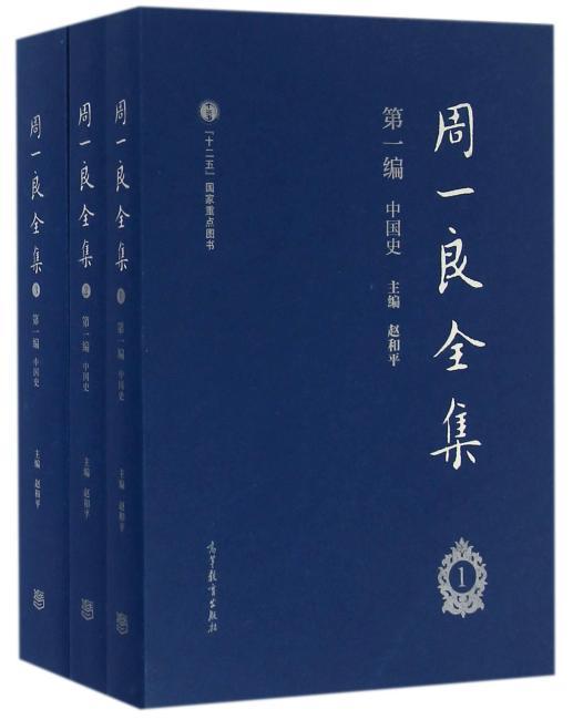 周一良全集(第一编):中国史(共3册)