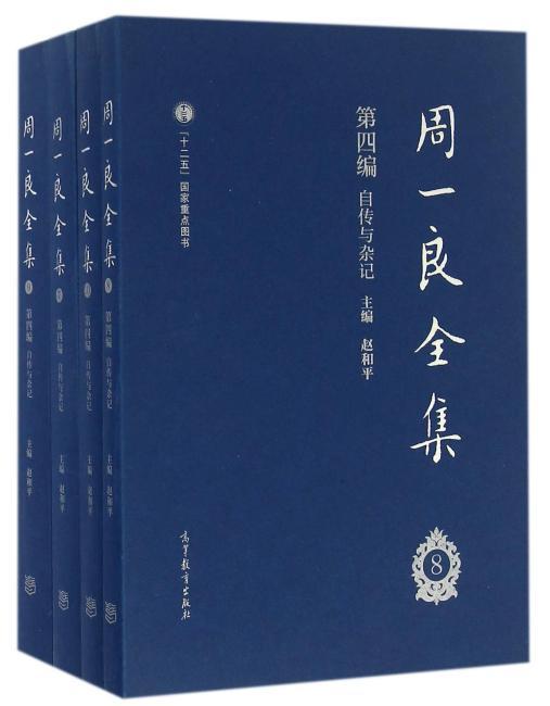 周一良全集(第四编):自传与杂记(共4册)