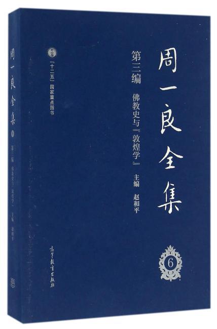 周一良全集(第三编):佛教史与敦煌学(共1册)
