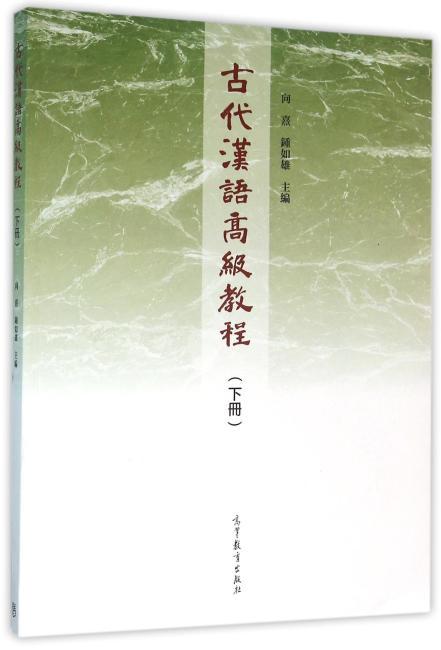 古代汉语高级教程(下册)
