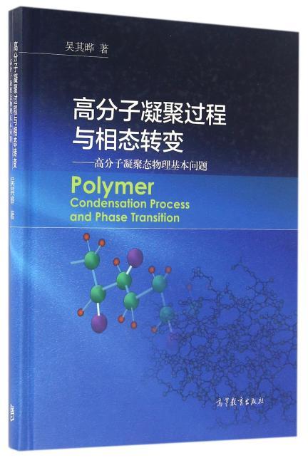 高分子凝聚过程与相态转变