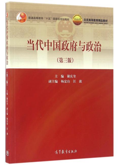 当代中国政府与政治(第三版)