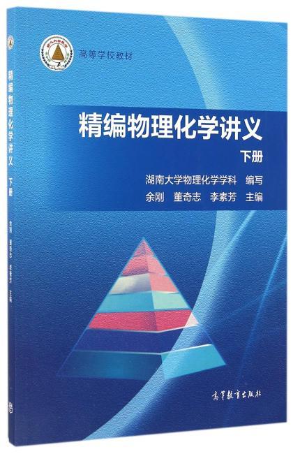 精编物理化学讲义(下册)