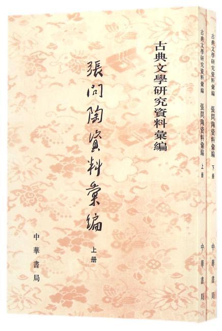 张问陶资料汇编(全2册·古典文学研究资料汇编)