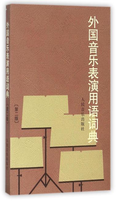 外国音乐表演用语词典(第二版)