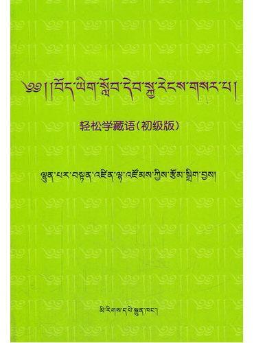 轻松学藏语(初级版)