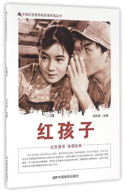 中国红色教育电影连环画:红孩子