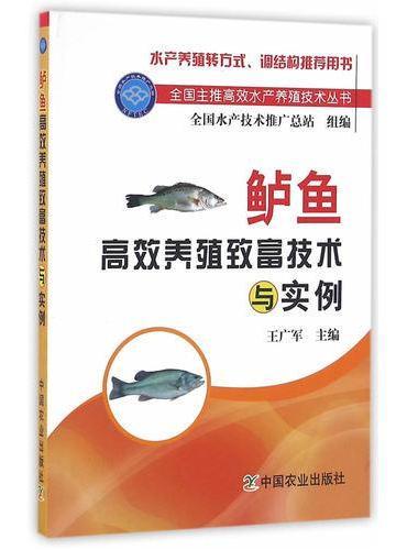 鲈鱼高效养殖致富技术与实例(全国主推高效水产养殖技术丛书)1