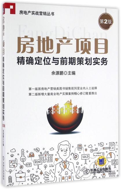 房地产项目精确定位与前期策划实务(第2版)