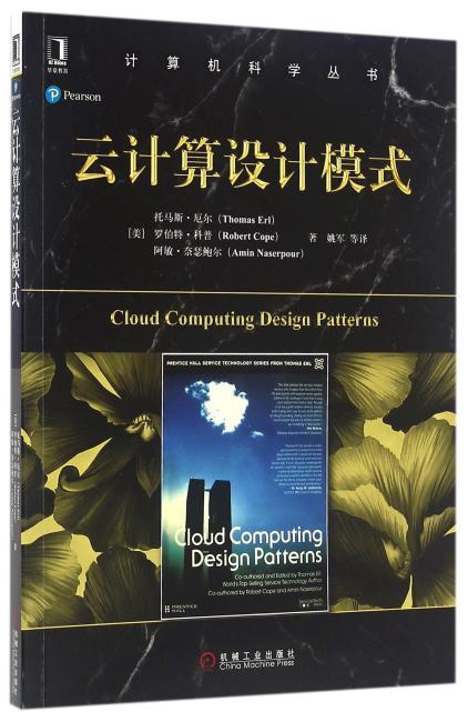 云计算设计模式