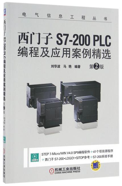 西门子S7-200 PLC编程及应用案例精选 第2版