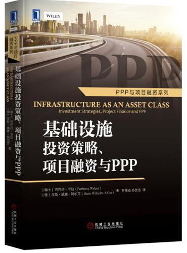 基础设施投资策略、项目融资与PPP