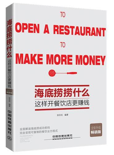 海底捞捞什么:这样开餐饮店最赚钱(全新升级畅销版)