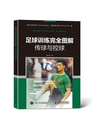 足球训练完全图解 传球与控球