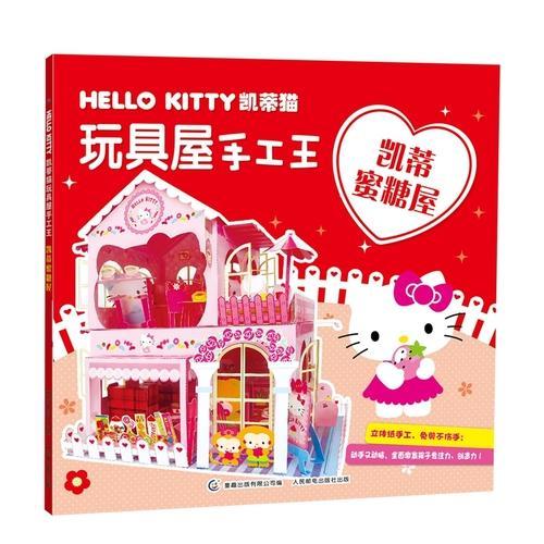 凯蒂猫玩具屋手工王——凯蒂蜜糖屋