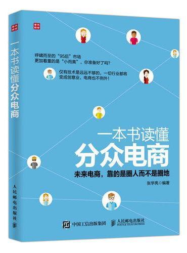 一本书读懂分众电商
