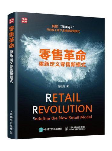 零售革命 重新定义零售新模式