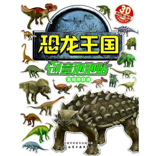 恐龙王国创意泡泡贴——温和的巨兽
