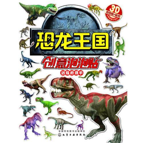 恐龙王国创意泡泡贴——凶猛的猎手