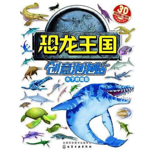 恐龙王国创意泡泡贴——水下的暗影