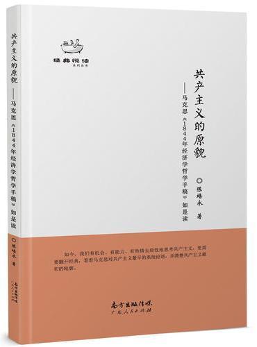共产主义的原貌:马克思《1844年经济学哲学手稿》
