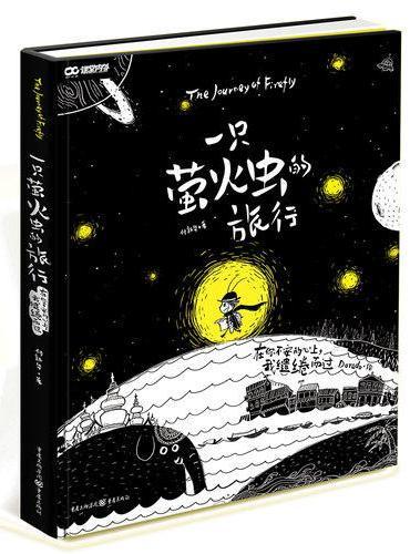 一只萤火虫的旅行 全彩美绘版 赠萤火虫贴纸