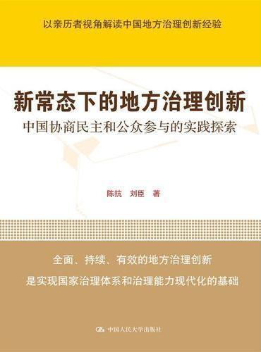 新常态下的地方治理创新:中国协商民主和公众参与的实践探索(领导干部悦读坊)