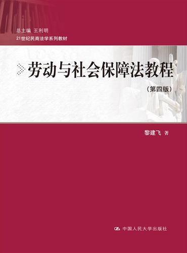 劳动与社会保障法教程(第四版)(21世纪民商法学系列教材)