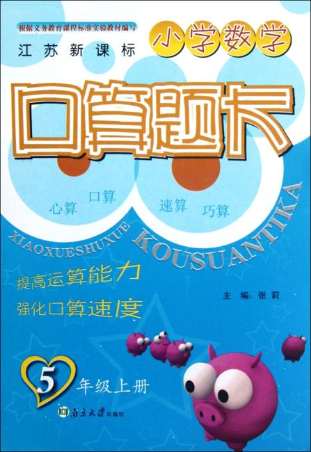 口算题卡五年级(上)苏