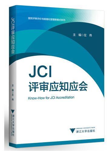 JCI评审应知应会
