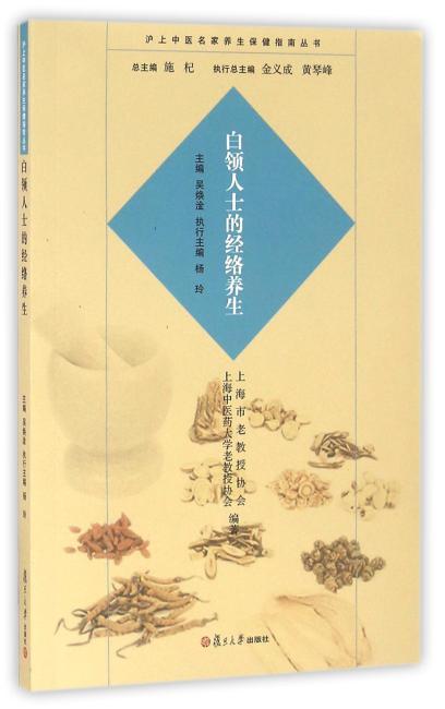 白领人士的经络养生(沪上中医名家养生保健指南丛书)