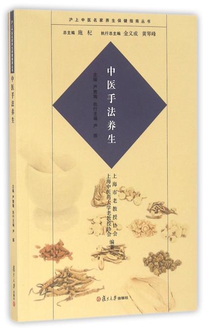中医手法养生(沪上中医名家养生保健指南丛书)